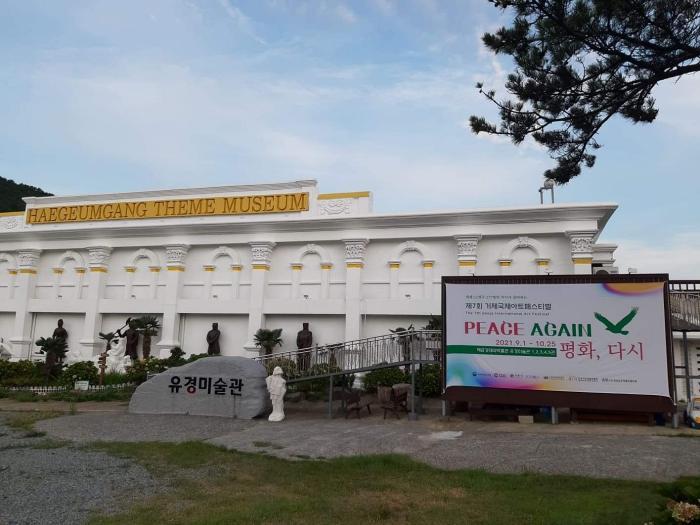 7th Geoje Art festival en Corea del Sur